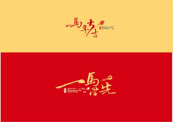 马年字体设计_矢量春节