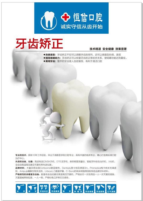 0 点 关键词: 牙齿矫正广告图片免费下载,矫正,海报,口腔,蛀牙,牙齿