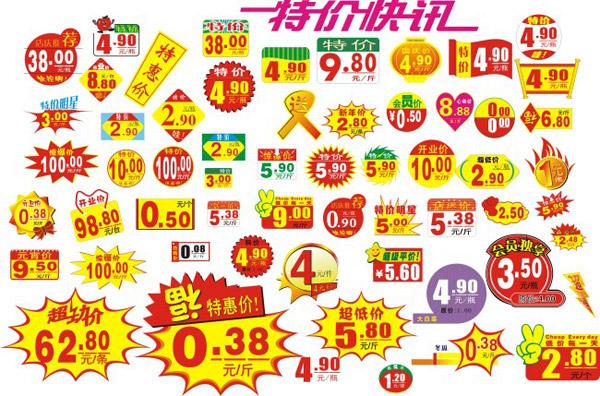 素材分类: label矢量所需点数: 0 点 关键词: 超市价格标签免费下载