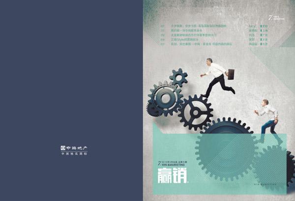 时尚创意杂志封面设计矢量图免费下载
