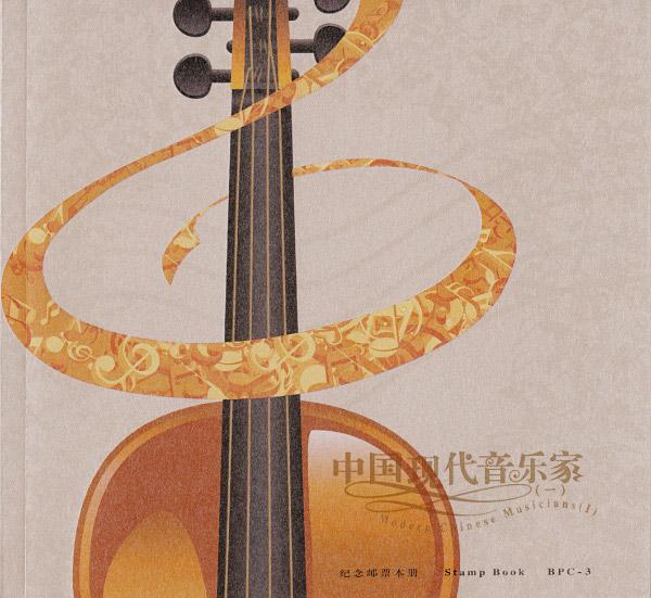 现代音乐家封面