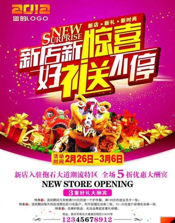 化妆品,开业宣传单图片,海报,广告设计,开业宣传单,新店开业矢量素材