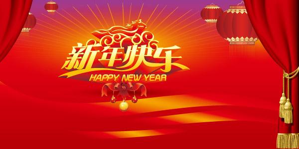 2014新年快乐_素材中国sccnn.com
