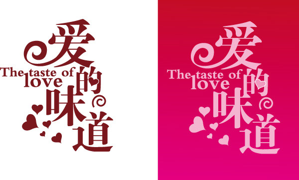 字體設計,情人節