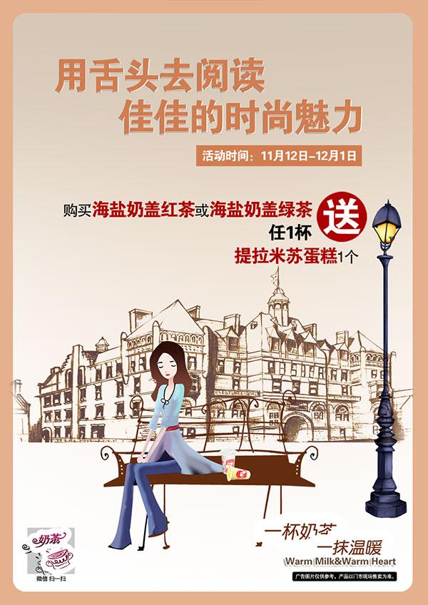 创意广告设计,奶茶广告,手绘插画设计,插画广告设计,促销海报,时尚