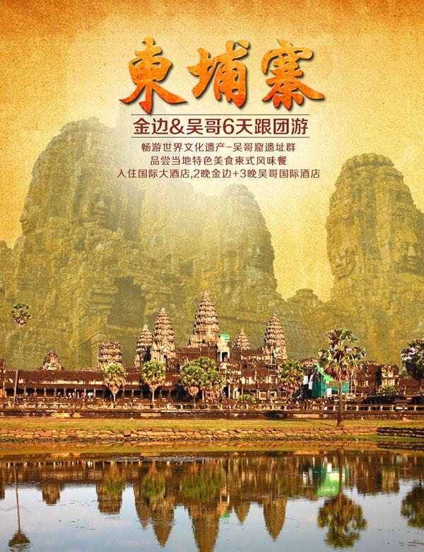 景點宣傳海報,旅游宣傳片策劃,國外旅游,柬埔寨宣傳廣告,海報設計