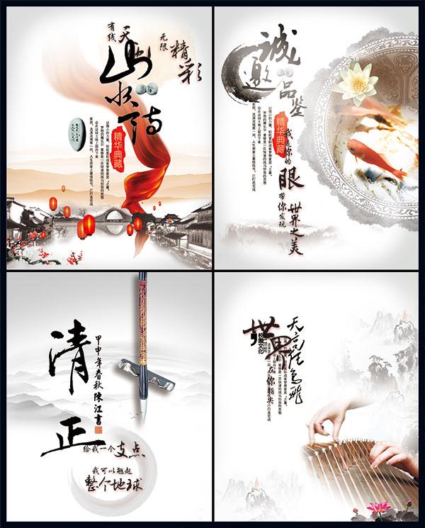 中國風文化海報設計模板psd素材下載