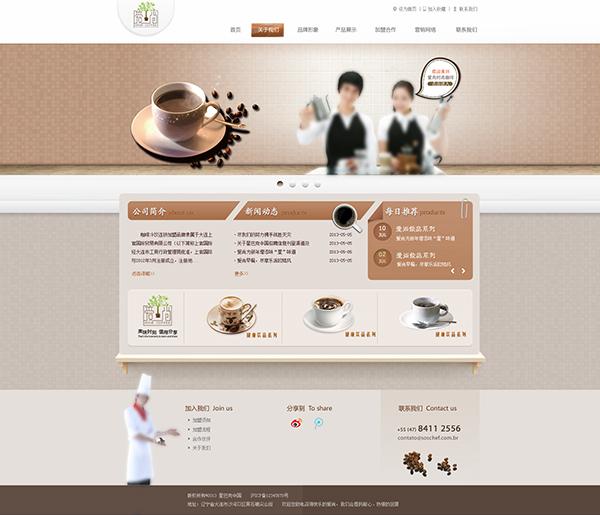 网页模板,网页设计,网页排版,网页背景,咖啡网页,咖啡企业网站,咖啡豆