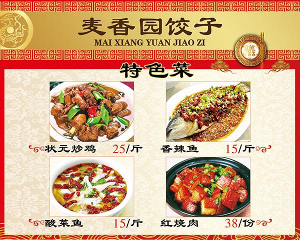 饭店菜单价目表_素材中国sccnn.com