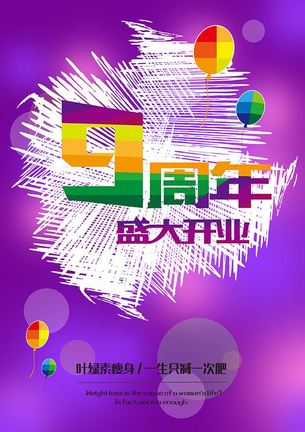 手绘创意开业宣传海报