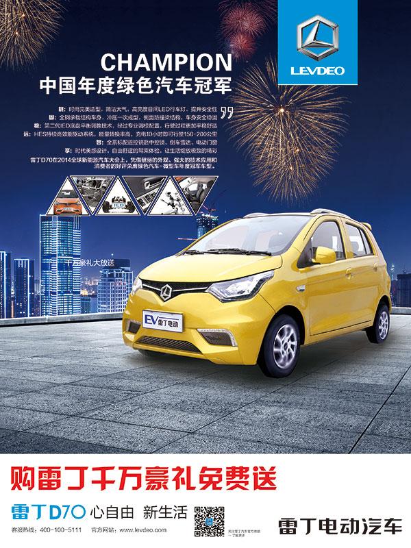 环保电动汽车海报