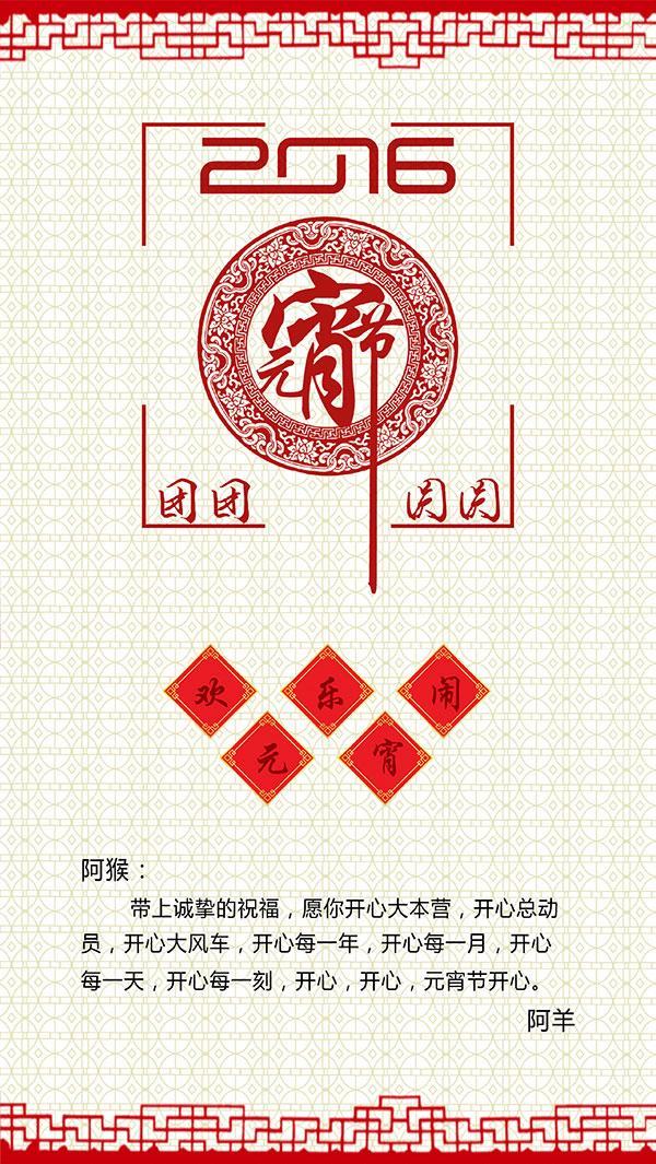团团圆圆,中式花纹