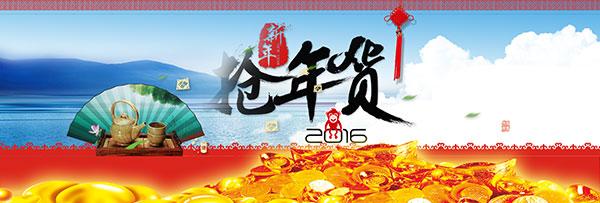 茶叶店年货节海报
