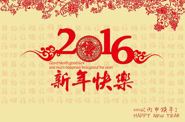 2016新年快乐_素材中国sccnn.com