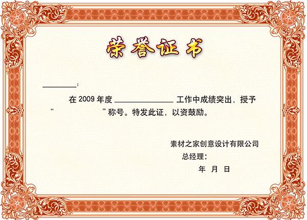 荣誉证书内容,公司荣誉证书模板,公司荣誉证书内容模板,企业荣誉证书