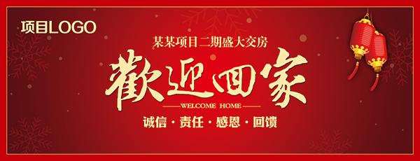 欢迎回家楼盘海报