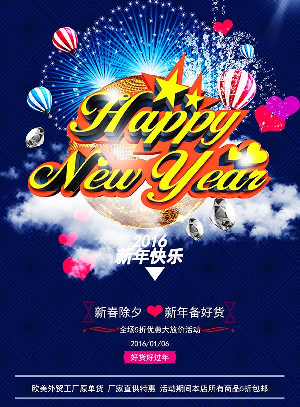 新年快乐主题海报