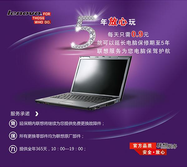 素材分类: 平面广告所需点数: 0 点 关键词: 联想电脑海报免费下载