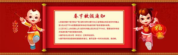 春节放假通知海报