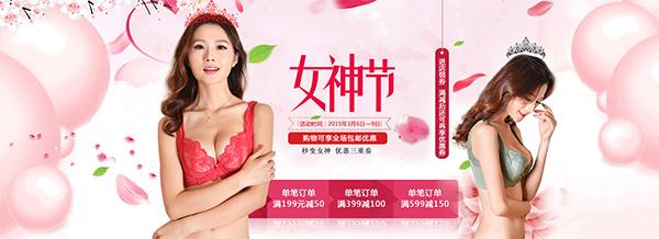 女神节_文胸妇女节海报