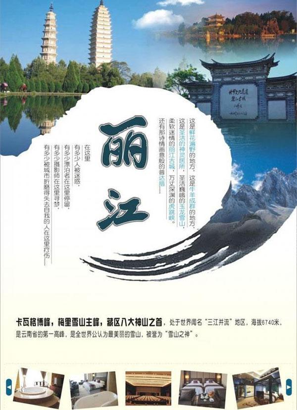 丽江旅游宣传海报图片