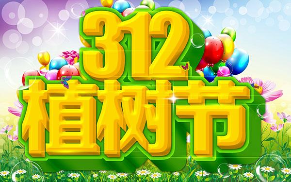 植树节海报,312植树节,时尚梦幻背景,绿色清新海报,鲜花,气球,光效