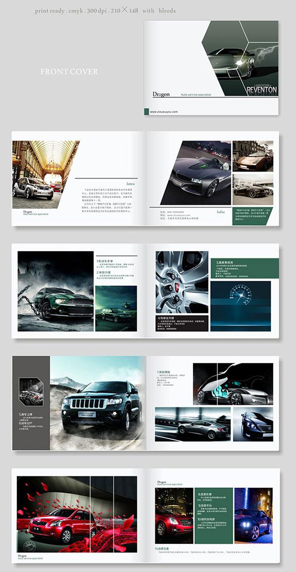 汽车海报,汽车广告设计,高档汽车广告,创意汽车画册,品牌设计,宣传册