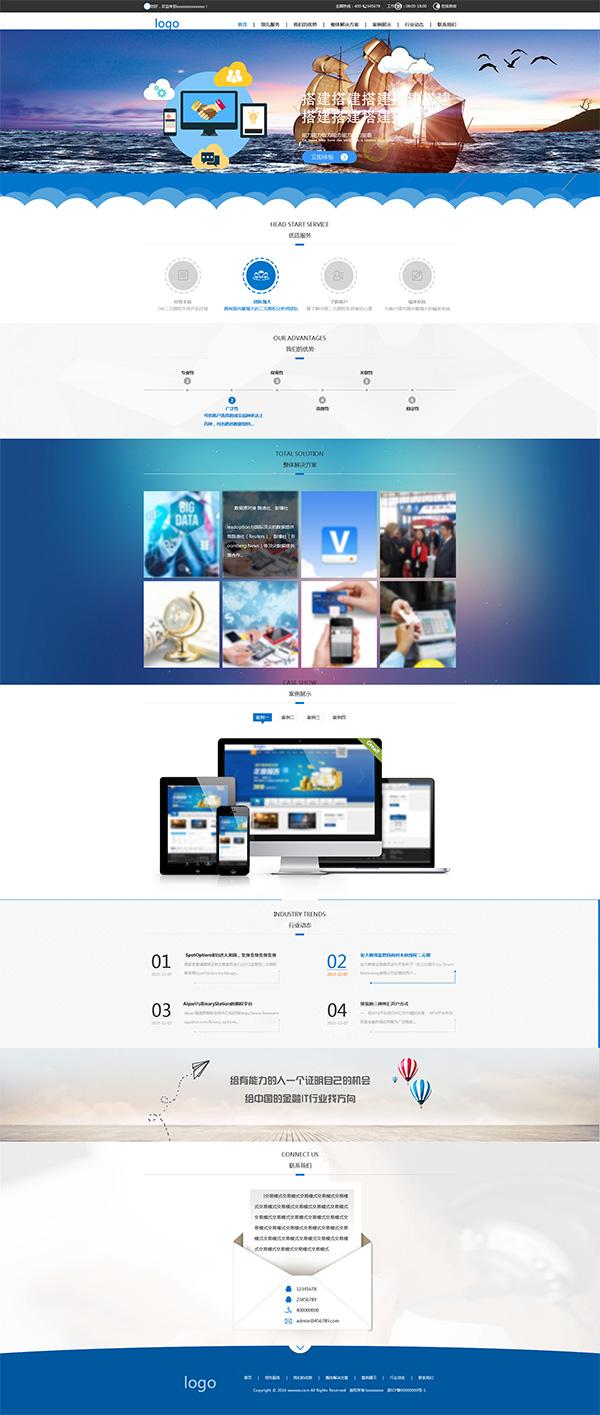 网站_简约企业网站
