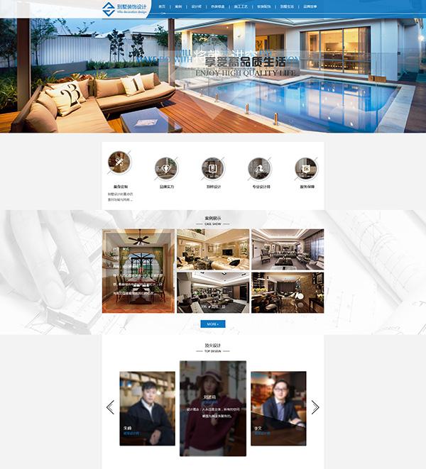 网站_别墅设计网站