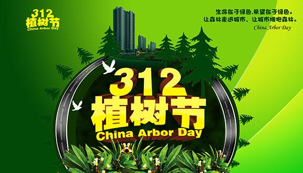 312植树节海报_素材中国sccnn.com