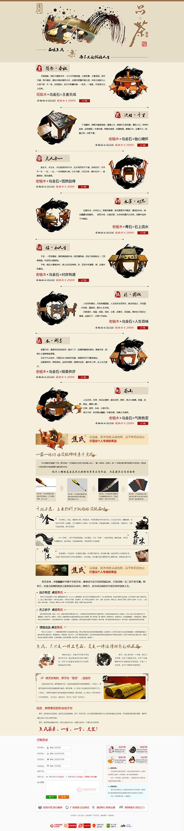 网页模板,网页设计,网页背景,网页排版,茶具网页,中国风网页模板,古典