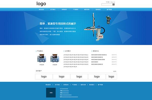 网站_自动化企业网站