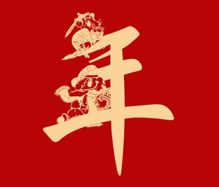 字体设计免费下载,春节,中国风,生肖字体,剪纸,psd 下载文件特别说明