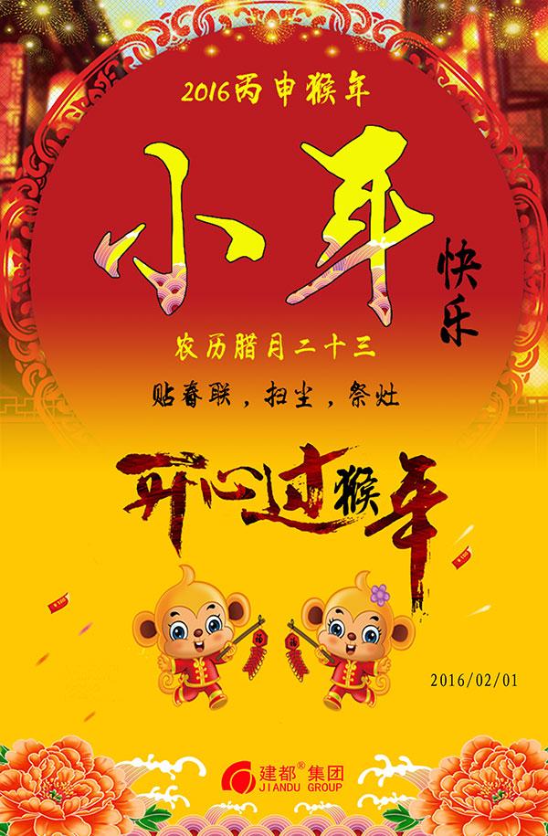 小年快乐海报_素材中国sccnn.com