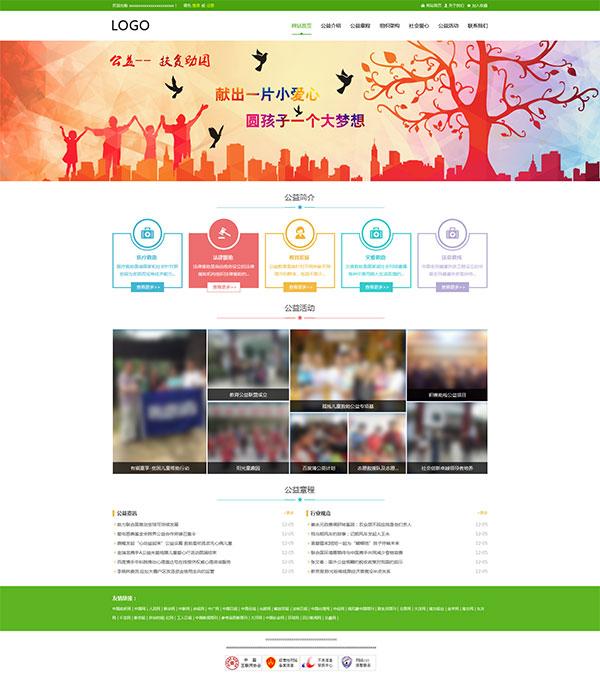 网页模板,网页设计,网页版式,网页背景,绿色网站,环保网站,企业网站