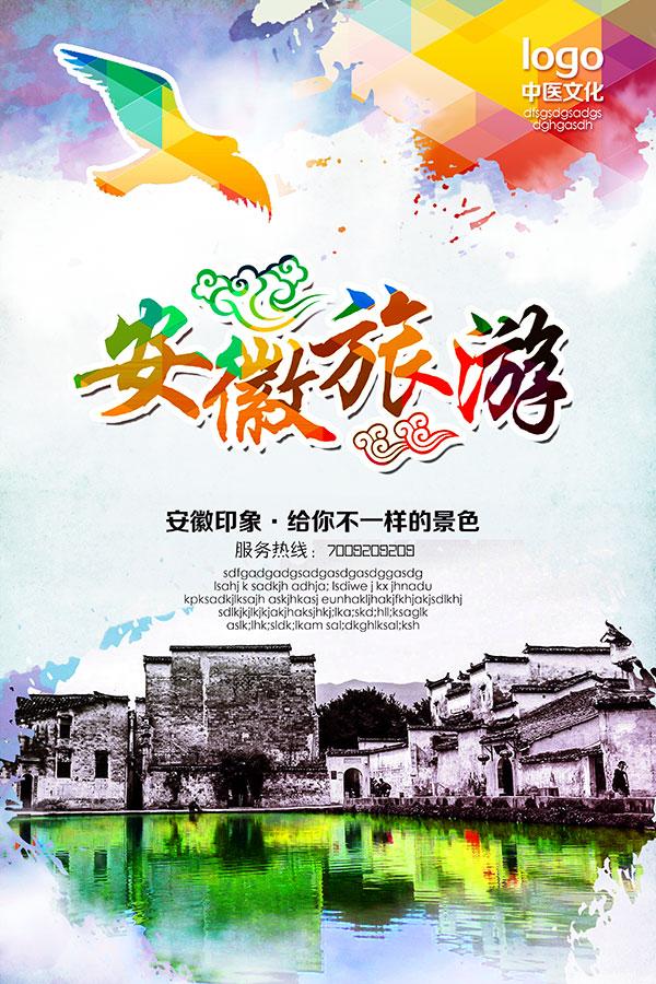 旅游景点海报,文明旅游宣传海报