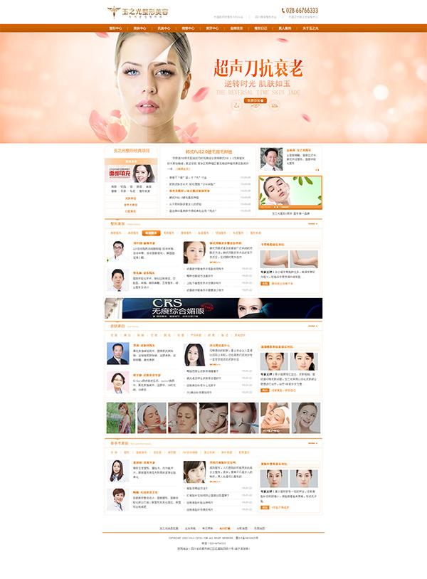 0 点 关键词: 医疗美容网站模板psd分层素材,网页模板,网页设计,网页