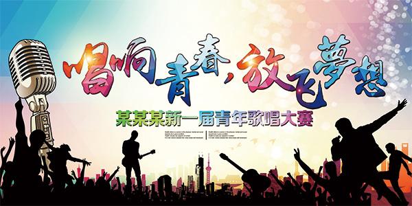 唱响青春放飞梦想青年歌唱大赛舞台背景