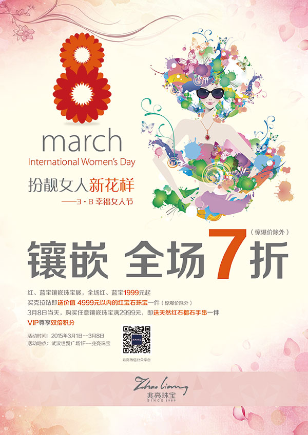 妇女节促销海报,手绘涂鸦,水墨涂鸦美女,时尚女性,卡通女性,三八妇女