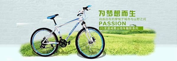 有马图标的车_淘宝山地车海报_素材中国sccnn.com