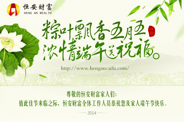恒安财富端午广告_素材中国sccnn.com