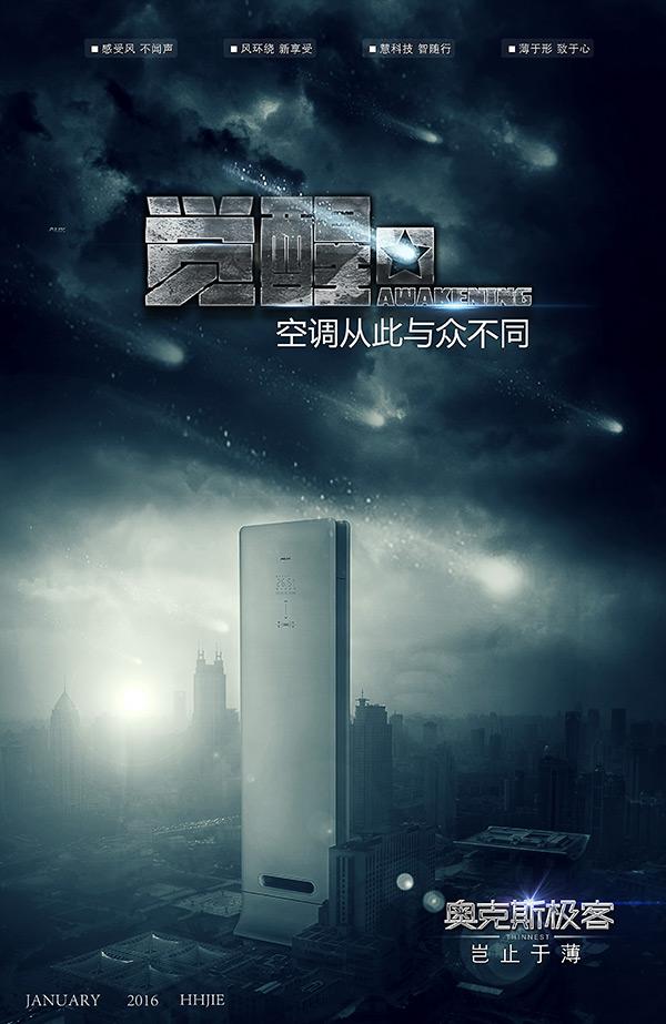 奥克斯空调海报_素材中国sccnn.com