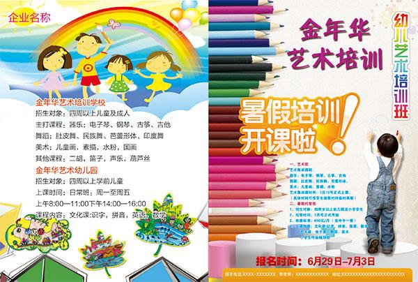 幼儿艺术培训班宣传单免费下载