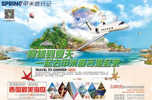 飞机psd素材免费下载