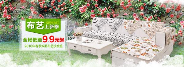 广告设计图片下载,布艺沙发垫