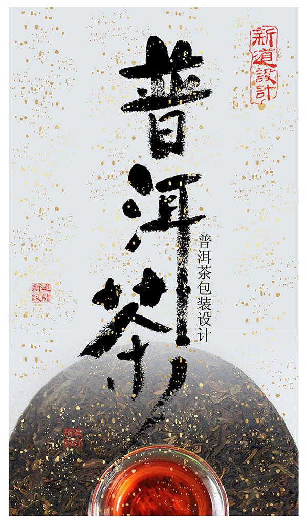 普洱茶宣传海报