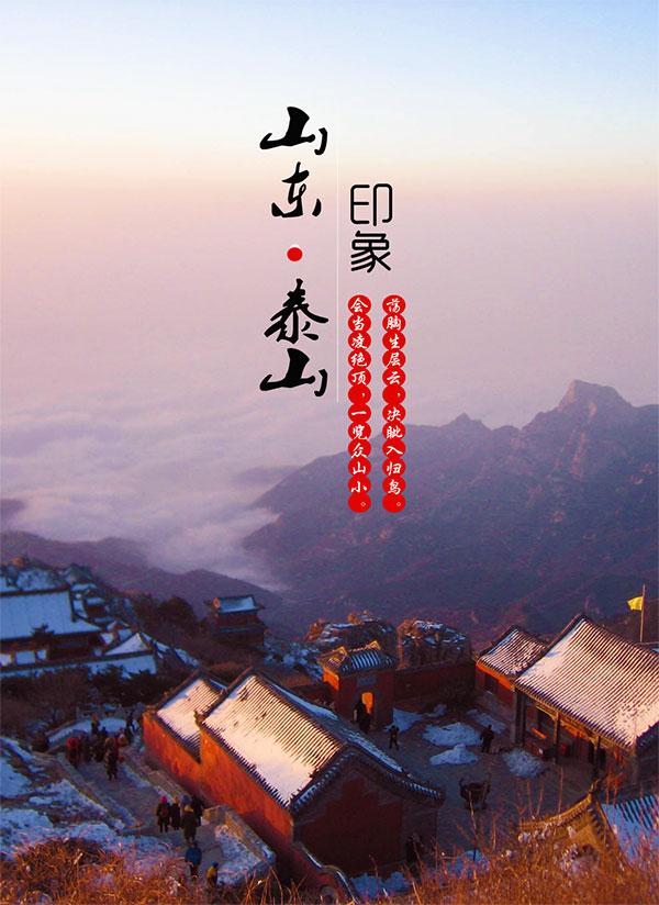 旅游宣传海报模板,旅游景点宣传片