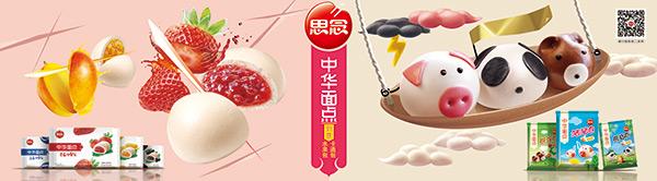 温馨可爱思念水果包宣传海报psd分层素材