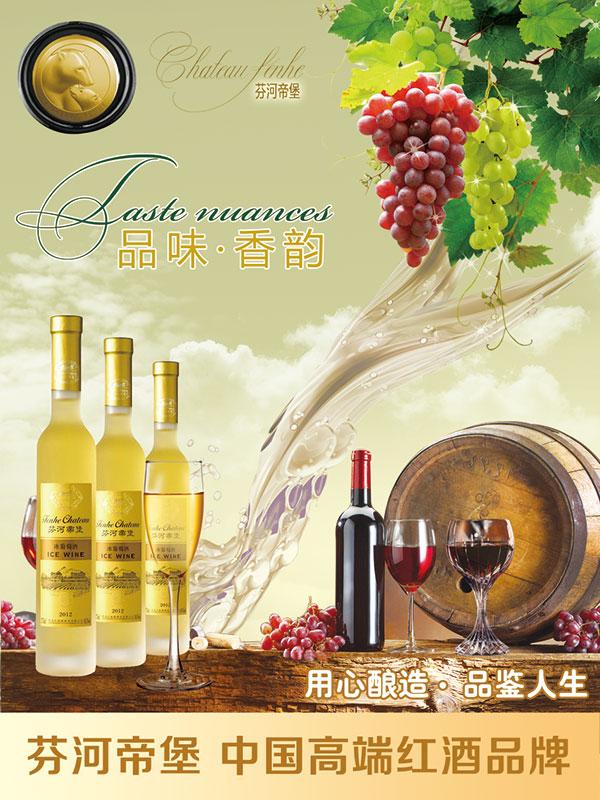 红酒广告设计,红酒海报设计,葡萄,高脚杯,橡木桶,葡萄酒海报,白葡萄酒