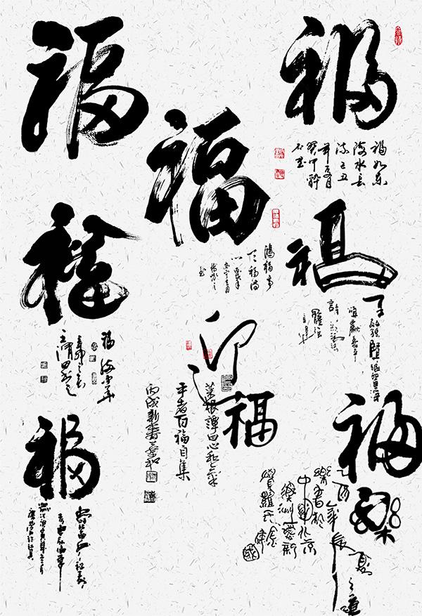 书法字体,传统文化,福字,福来到,喜庆,春节字体,文化艺术,墨迹 下载